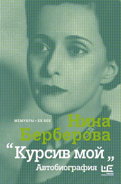 Берберова Н. Курсив мой. Автобиография ISBN: 9785170886685 дряньё автобиография