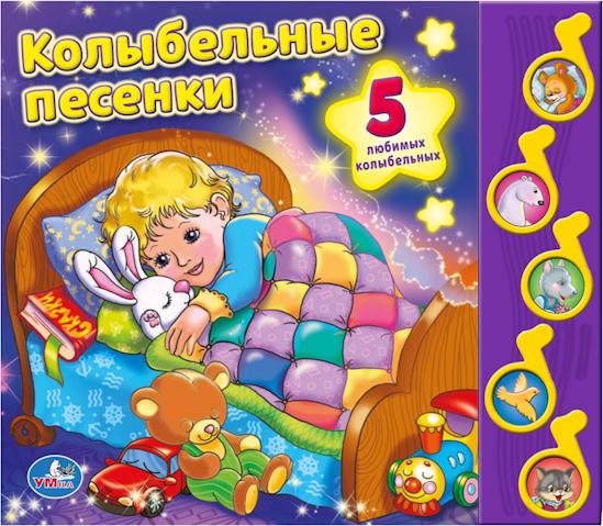Книга Колыбельные песенки. Хомякова К. (ред.)