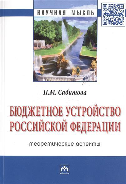 Бюджетное устройство Российской Федерации. Монография