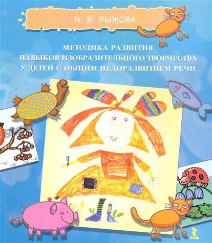 Методика развития навыков изобразит. творчества у детей...