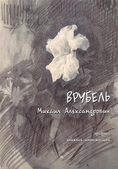 Врубель Михаил Александрович. 1856-1910. Графика. Книжная иллюстрация