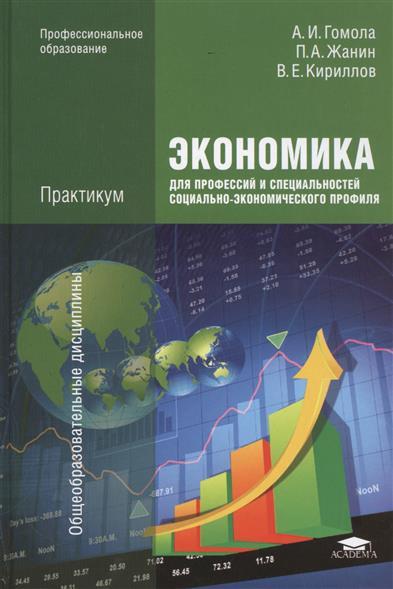 Экономика для профессий и специальностей социально-экономического профиля. Практикум. 3-е издание, стереотипное