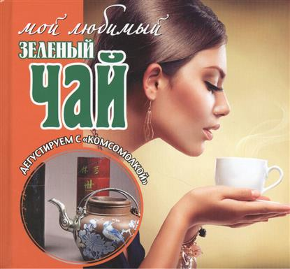 Барагамян А. (ред.) Мой любимый зеленый чай (+подарок: 2 пакетика чая) (6+)