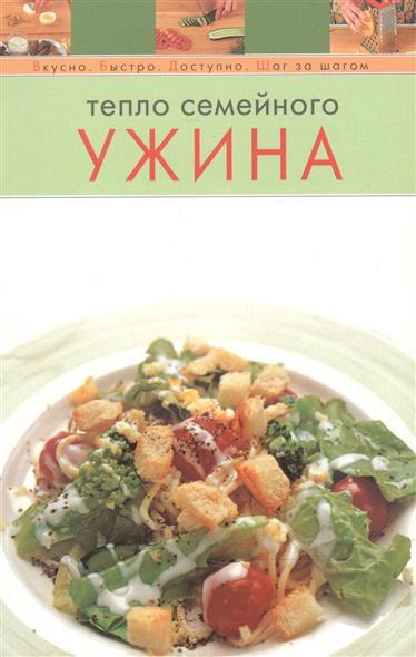 Радина Т. (ред.) Тепло семейного ужина