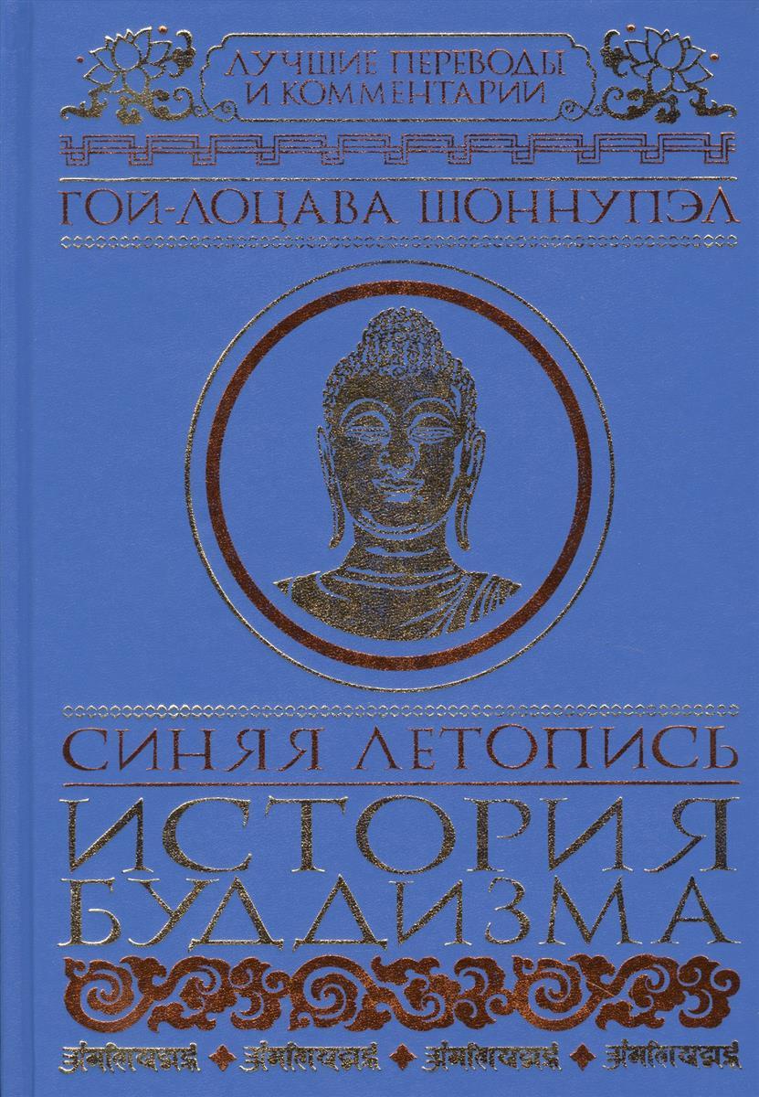 Синяя летопись. Deb-Ther Sngon-Po. История буддизма в Тибете, VI-XV вв.