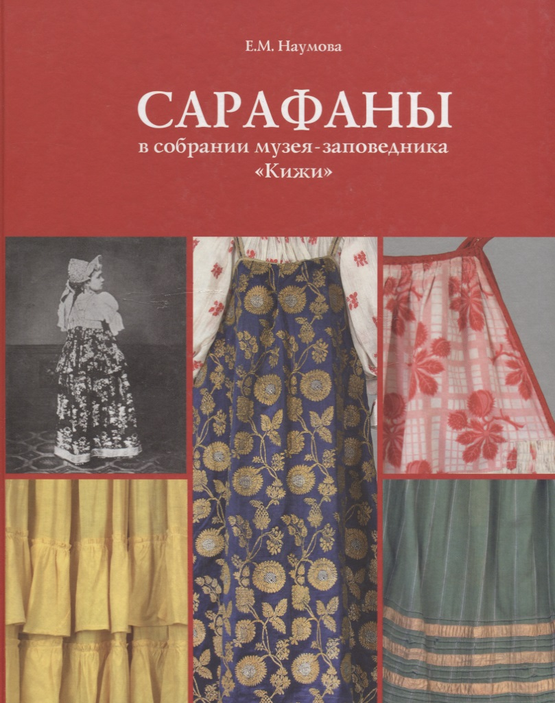 Наумова Е. Сарафаны в собрании музея-заповедника «Кижи»