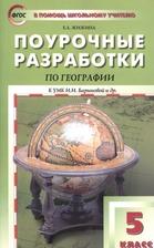 Поурочные разработки по географии к УМК И.И. Бариновой и др. (М.:Дрофа) 5 класс