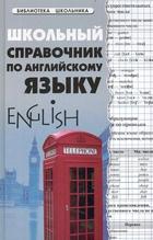 Школьный справочник по английскому языку