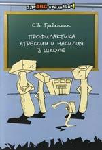 Профилактика агрессии и насилия в школе
