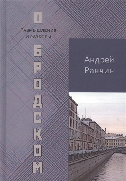 Ранчин А. О Бродском. Размышления и разборы