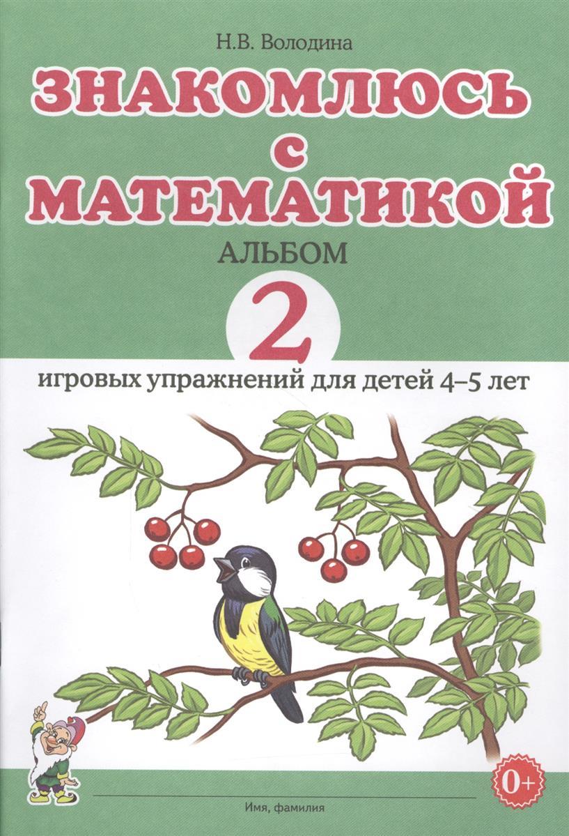 Володина Н. Знакомлюсь с математикой. Альбом 2 игровых упражнений для детей 4-5 знакомлюсь с математикой