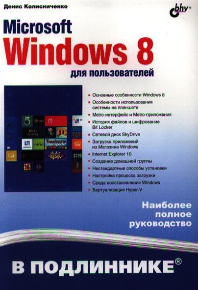 Колисниченко Д. Microsoft Windows 8 для пользователей программирование для microsoft windows 8 6 е издание