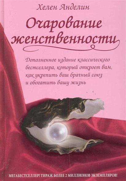Анделин Х. Очарование женственности анделин х очарование женственности