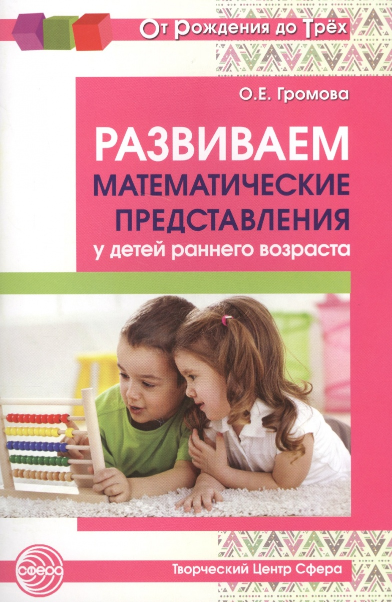 Развиваем математичекие представления у детей раннего возраста
