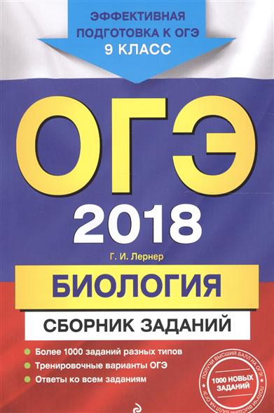 Лернер Г. ОГЭ-2018. Биология. Сборник заданий. 9 класс ISBN: 9785699975280 wholesale price gsm home alarm system wireless gsm sms home scurity burglar voice alarm system remote control arn disarm