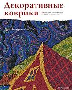 Фитцпатрик Д. Декоративные коврики 33 рисунка основ. на старых традициях