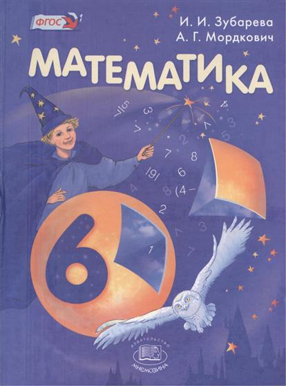 Зубарева И., Мордкович А. Математика. 6 класс. Учебник для учащихся общеобразовательных учреждений пантина и синчуков а вычислительная математика учебник