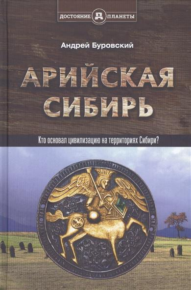 Арийская Сибирь. Кто основал цивилизацию на территориях Сибири?