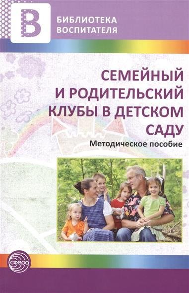Семейный и родительский клубы в детском саду