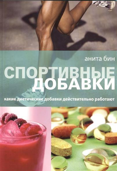 Бин А. Спортивные добавки. Какие диетические добавки действительно работают ISBN: 9785904791032 добавки kwc отзывы