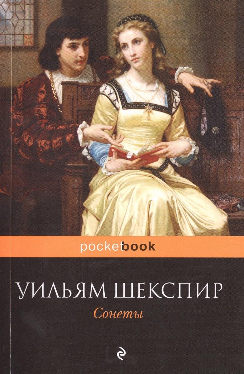 Шекспир У. Сонеты шекспир у данте алигьери петрарка ф и др лучшие сонеты о любви