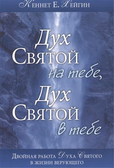Хейгин К. Дух Святой на тебе, Дух Святой в тебе