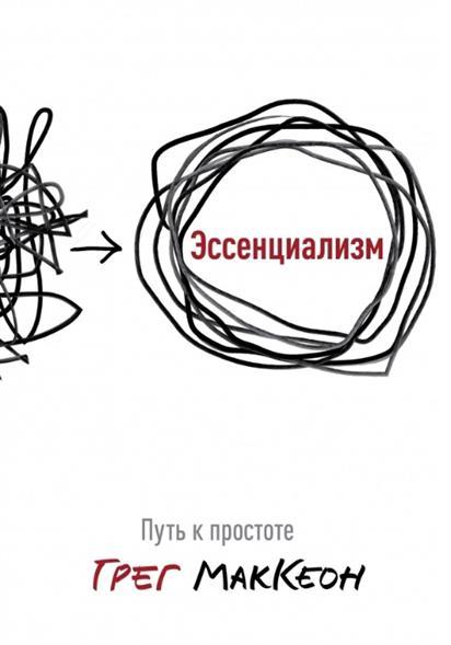 Эссенциализм. Путь к простоте