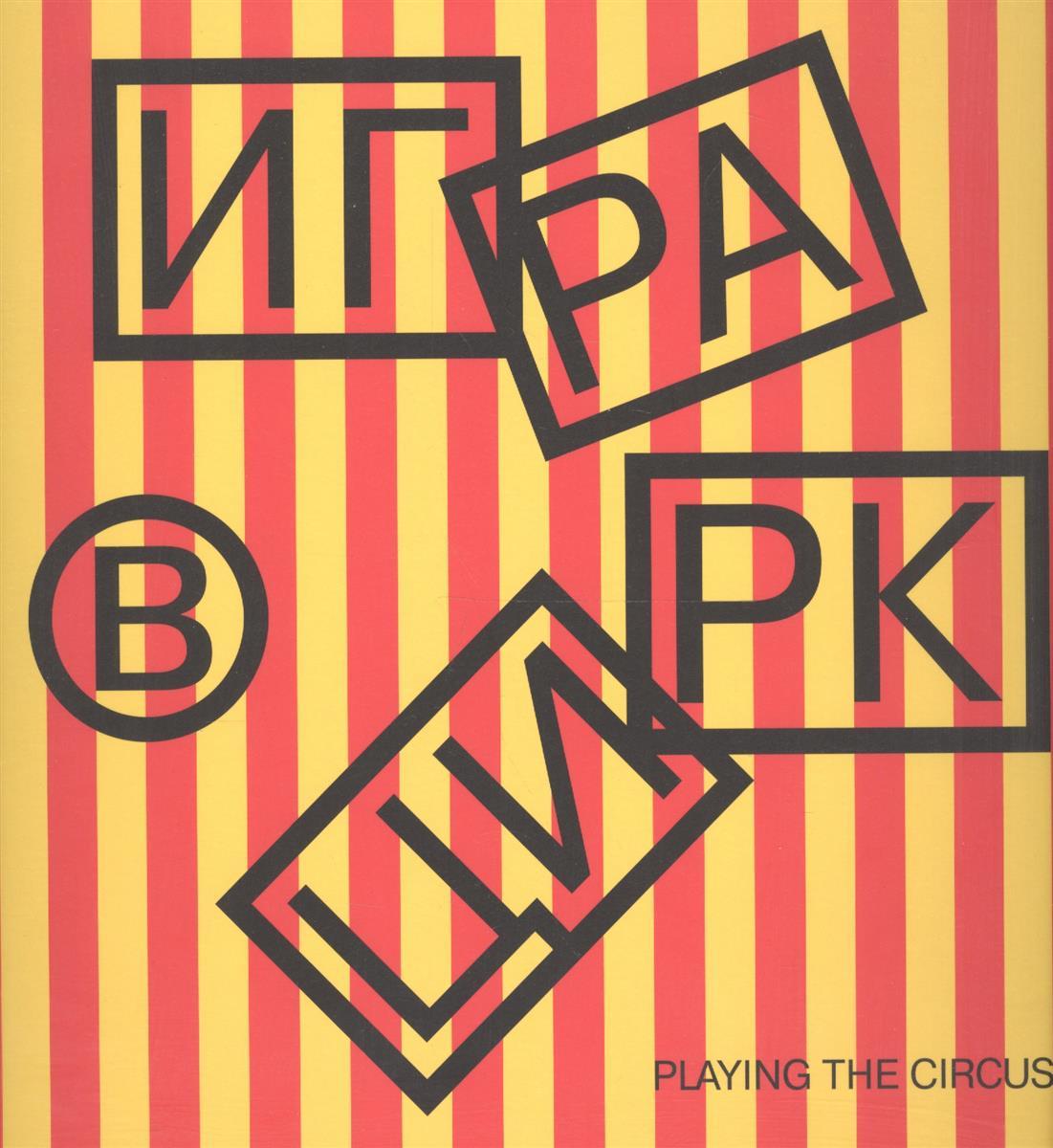 Воробьева Д., Дьячкова Н. Игра в цирк. Playing the Circus (книга на русском и английском языках) ISBN: 9785916110623 цены онлайн