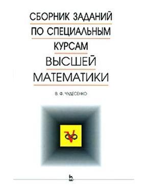 Сборник заданий по спец. курсам высшей математики