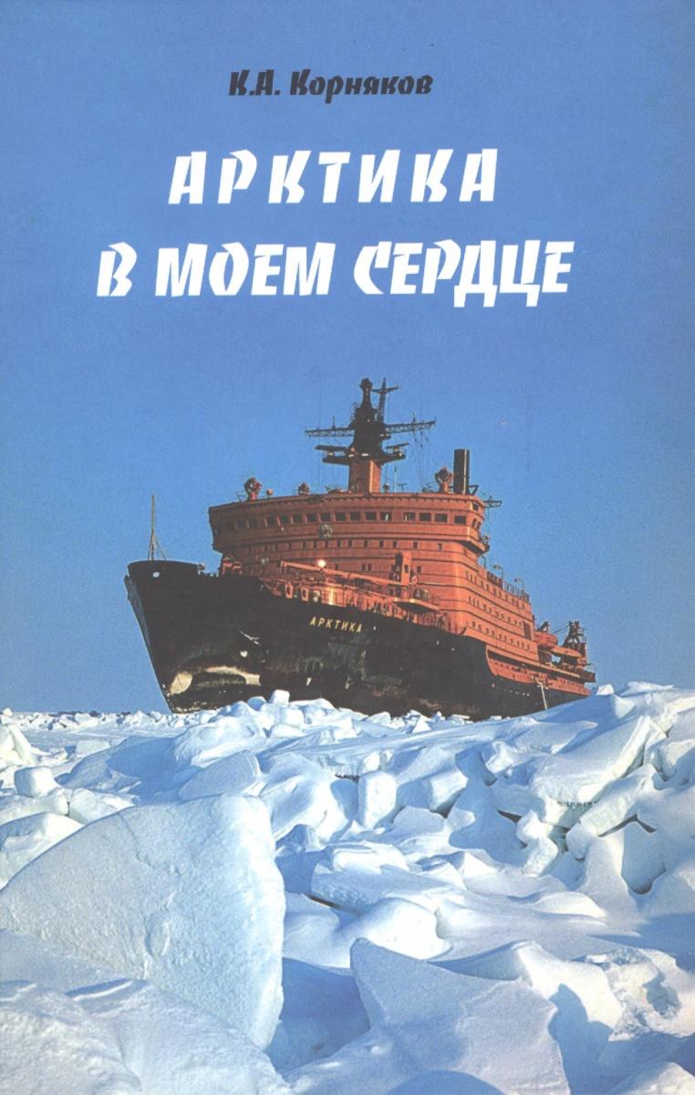 Корняков К. Арктика в моем сердце
