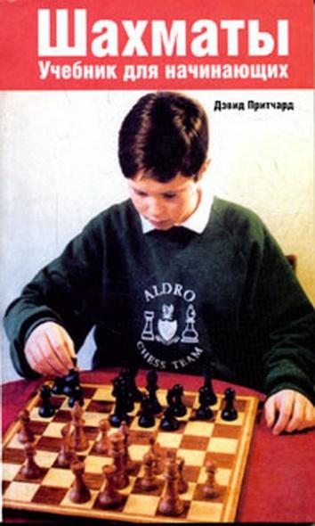 Шахматы Учебник для начинающих