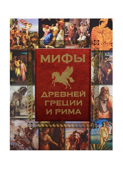 Гусев И. Мифы Древней Греции и Рима мифы древней греции и древнего рима