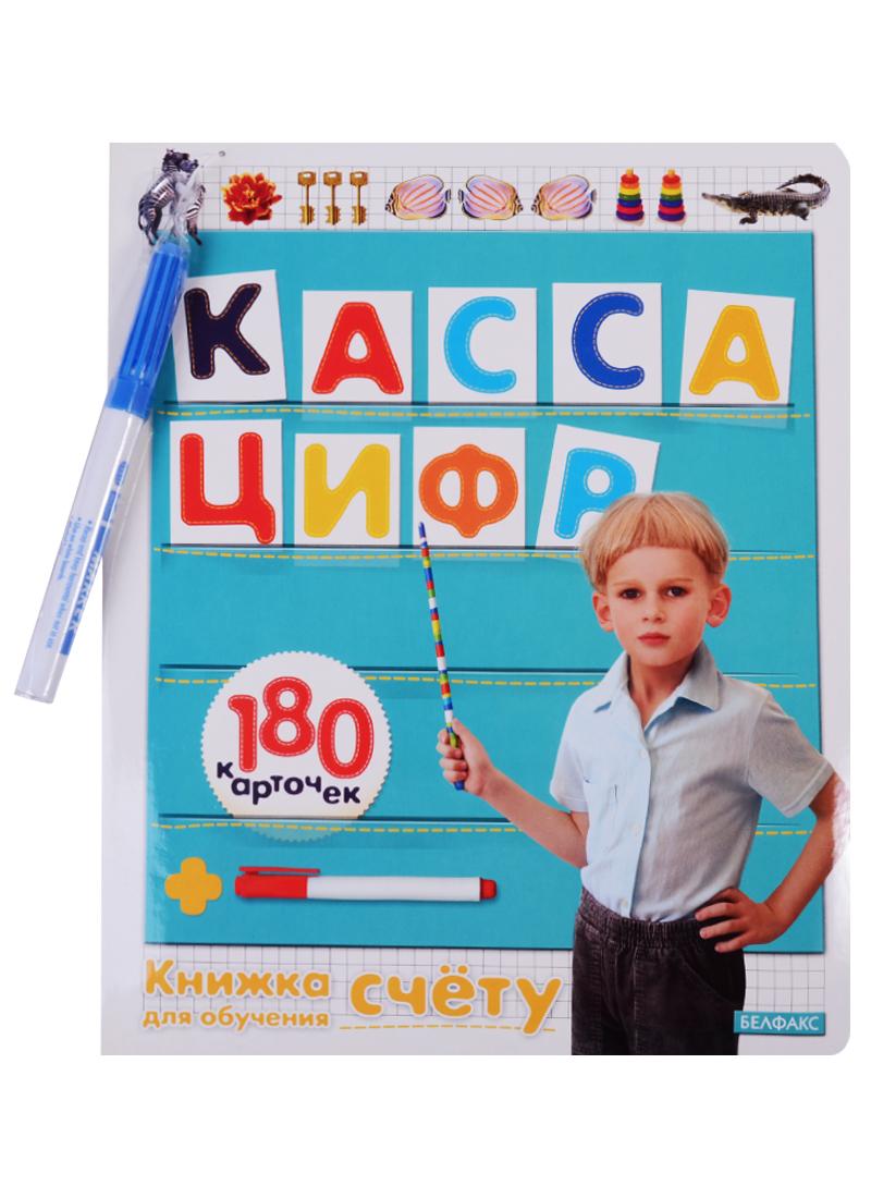 Булацкий С. (сост.) Касса цифр