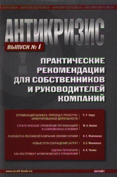 Антикризис Практич. рекоменд. для собств. и руков. Вып.1