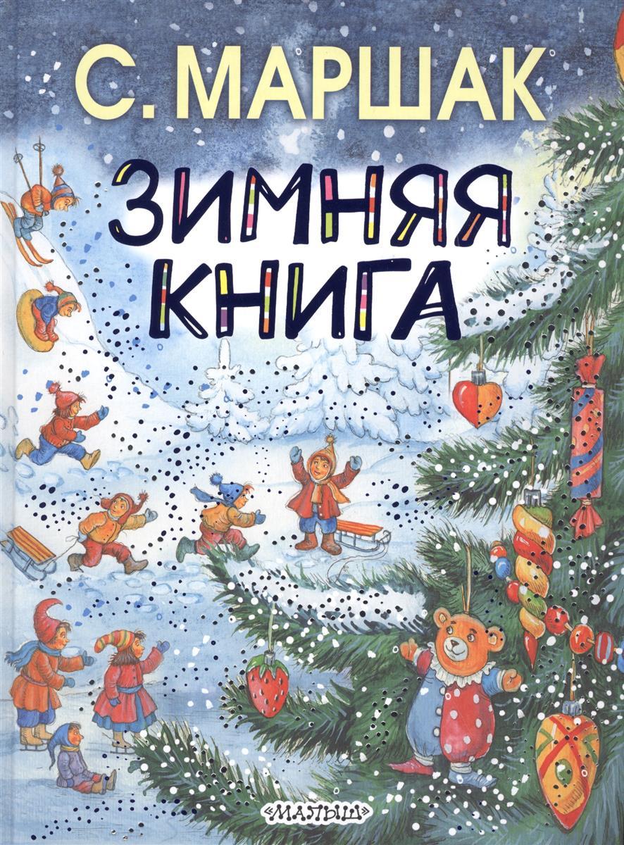 Маршак С. Зимняя книга маршак с я волшебная книга