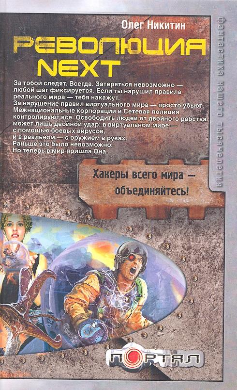 Никитин О. Революция. Next