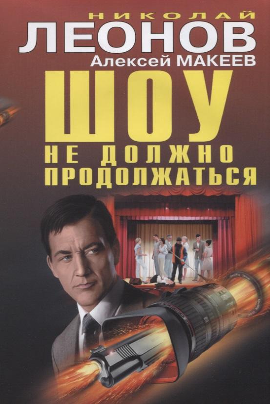 Леонов Н., Макеев А. Шоу не должно продолжаться леонов н макеев а краденые деньги не завещают