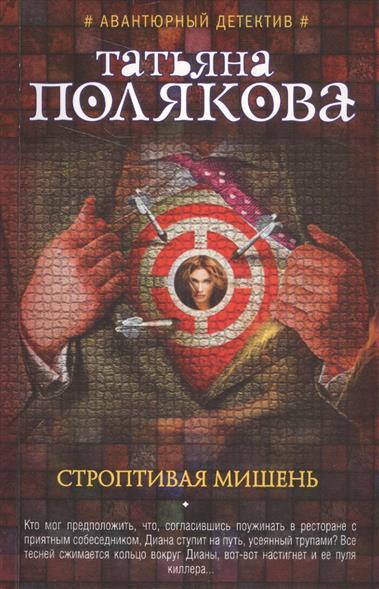 Полякова Т. Строптивая мишень