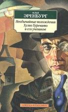 Необычайные похождения Хулио Хуренито и его учеников