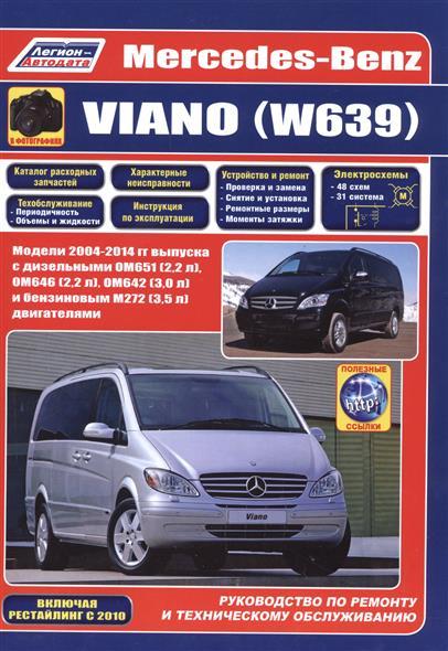 Mercedes-Benz Viano (W639) Руководство по ремонту и техническому обслуживанию