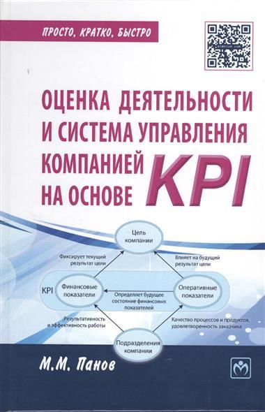 Оценка деятельности и система управления компанией на осное KPI