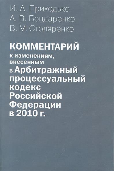 Комм. к изм. внесенным в АПК РФ в 2010 г.