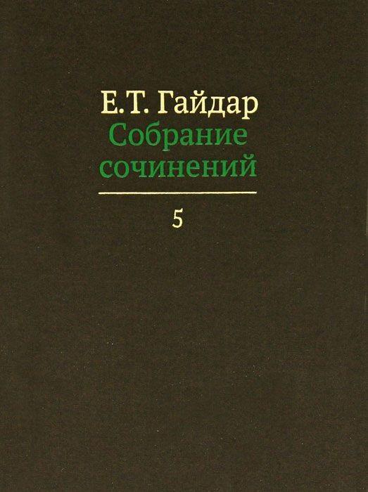 Е.Т. Гайдар. Собрание сочинений. В пятнадцати томах. Том 5