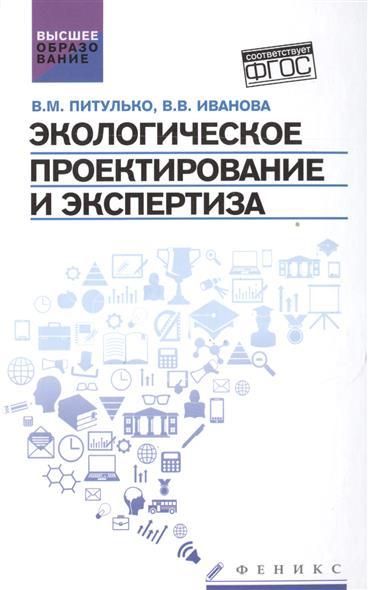 Экологическое проектирование и экспертиза. Учебник