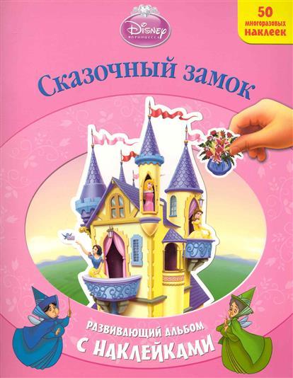 КН Сказочный замок