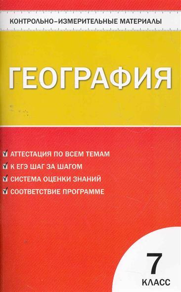 КИМ География 7 кл