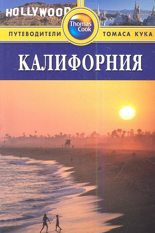 Холмс Р. Калифорния. Путеводитель. 2-е издание, переработанное и дополненное ISBN: 9785818318394