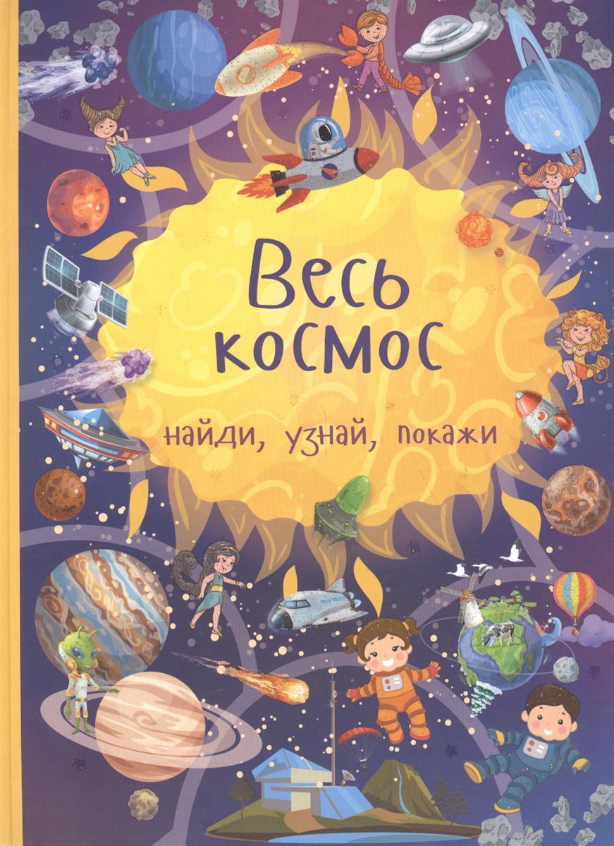 Дорошенко Ю. Весь космос дорошенко ю кошки и собаки