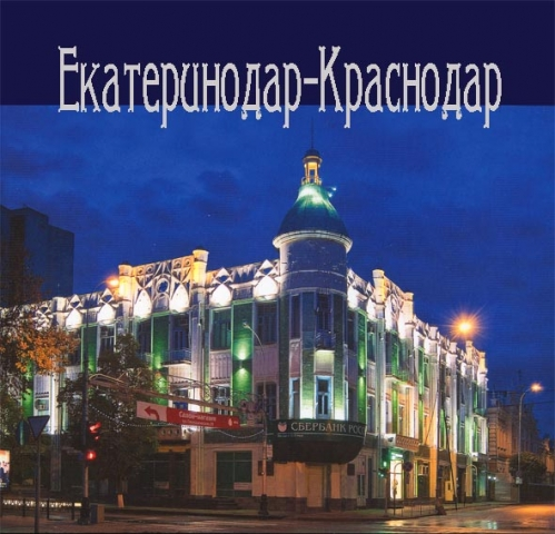 Никишова М. Фотоальбом Екатеринодар-Краснодар 2010 англ.