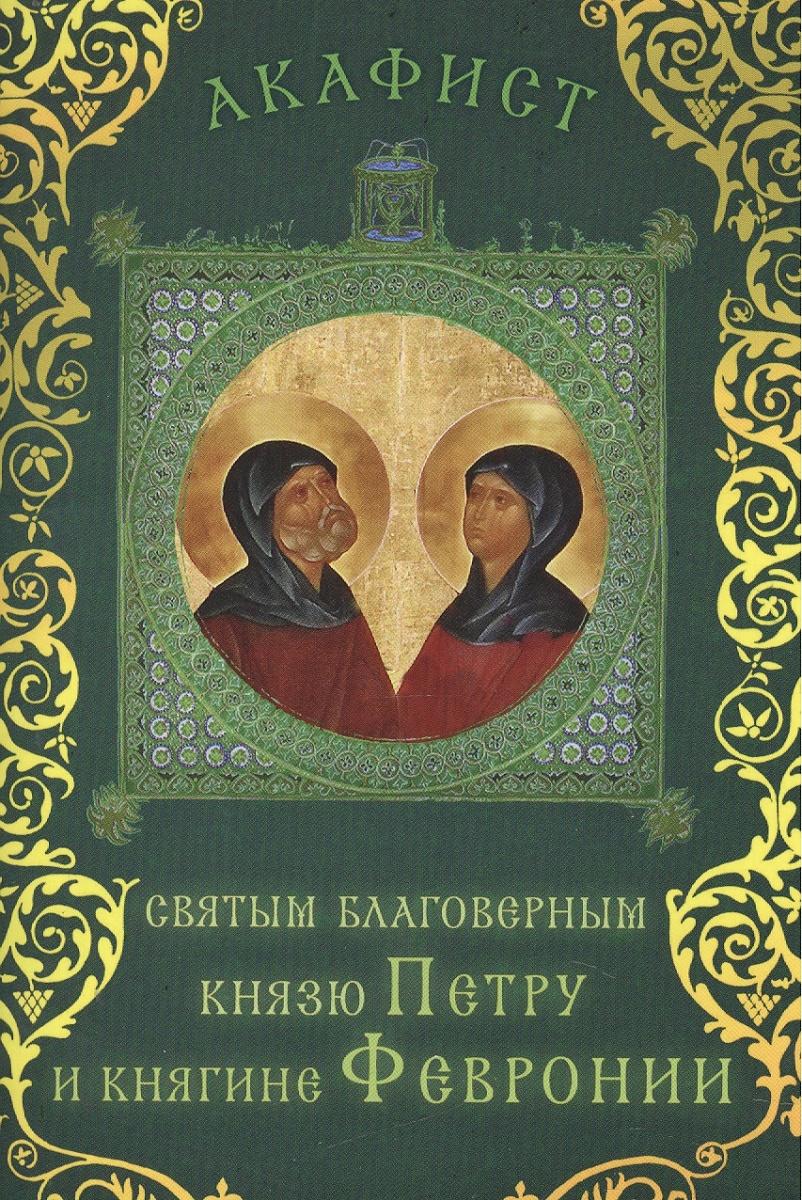 Акафист святым благоверным князю Петру и княгине Февронии (Празднование 25 июня / 8 июля)